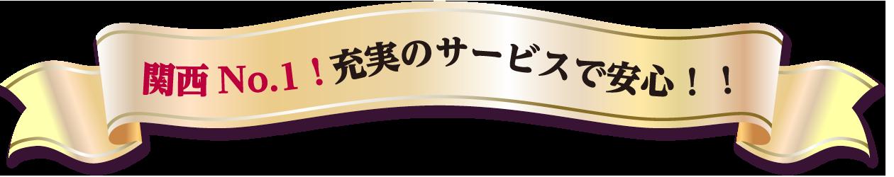 関西No.1 !充実のサービスで安心!!