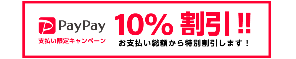 paypayお支払い総額から10%特別割引します!